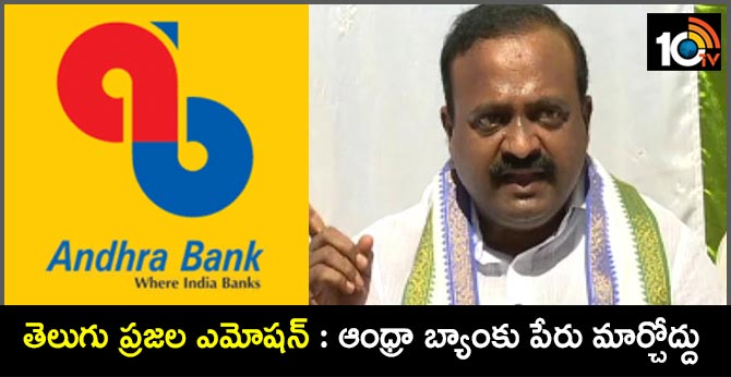 ysrcp mp  bala souri about andhra bank merger