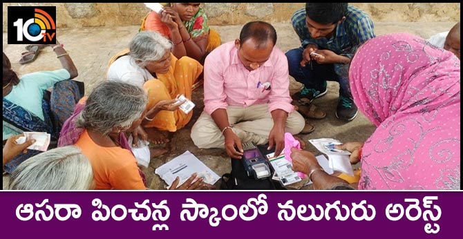 aasara pension scam, cops arrested four persons