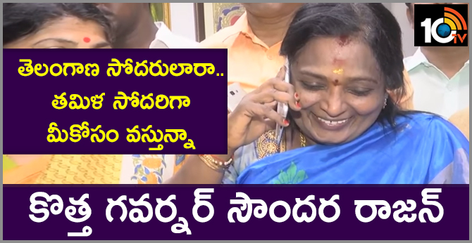 10Tv Exclusive With Interview With Telangana Governor