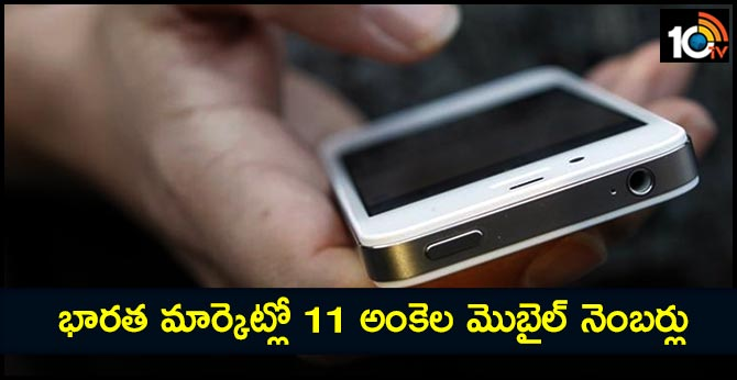 11-digit mobile numbers may come soon: What you need to know