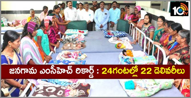24 hours 17 normal deliveries and 5 cesarean deliveries at jangaon govt hospital Record