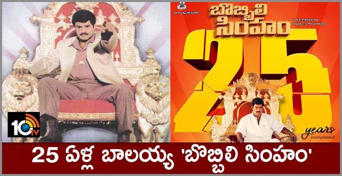 25 years for Nandamuri Balakrishna, and Kodandaramireddy's Biggest Blockbuster Bobbili Simham