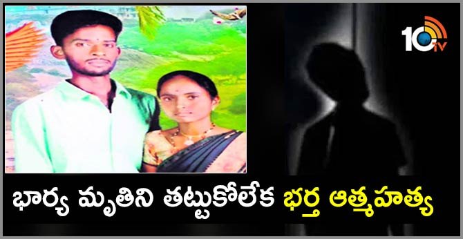 A husband commits suicide while his wife dies