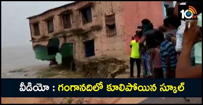 Bihar: A school gets washed away in Ganga River in Katihar