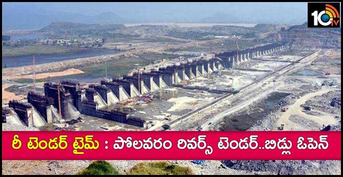 AP Government to open reverse tendering bids of Polavaram