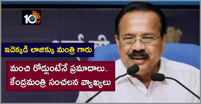 After Karnataka deputy CM, Union Minister Sadananda Gowda blames good roads for accidents