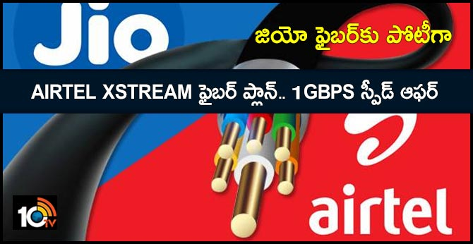 Airtel counters Reliance Jio Fiber with its first 1Gbps broadband plan: Price, offers