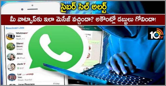 Alert! Pakistani fraudsters looting money using WhatsApp; Defence ministry issues advisory
