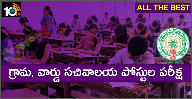 All The Best Exam for village, ward secretariat posts from Sept 1