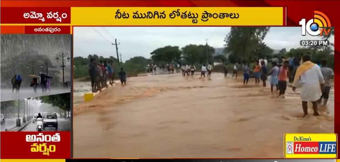 Heavy rain in Anantapur district