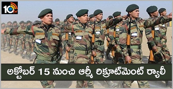 Army Recruitment Rally in secunderabad from October 15 to 25