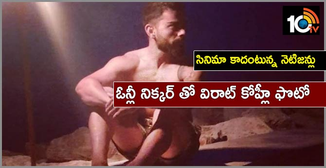 As long as we look within | Shirtless Kohli