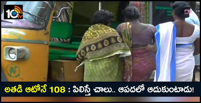 Auto driver humanity : free carriying for Pregnant and disabled