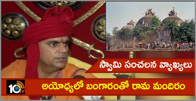 Ayodhya ram temple using gold-will be constructed..Swamy chakrapani sensational comments