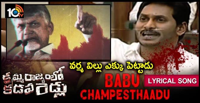 BABU CHAMPESTHADU Song from Kamma Rajyam Lo Kadapa Reddlu Movie