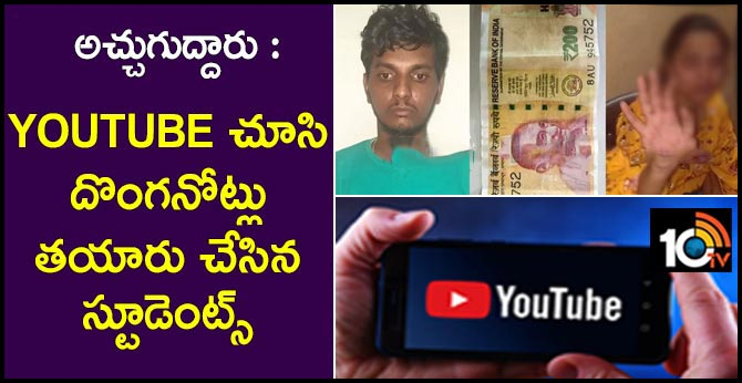 BBM Graduates Printing Fake Currency Watching Youtube Videos