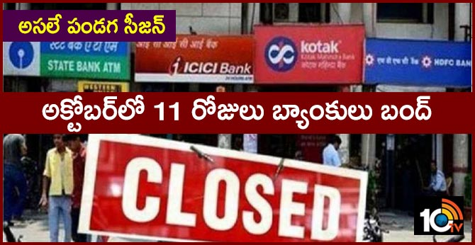 Bank holidays in October: Banks to remain closed on these days. Check list here