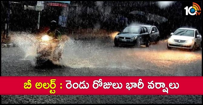 Be Alert  likely heavy rain in next Two Days