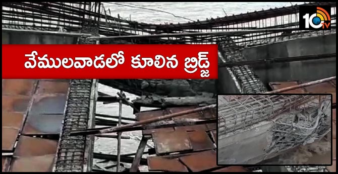 Bridge Under Construction Collapses Due To Heavy Rains In Vemulawada