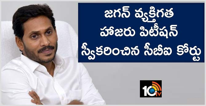 CBI court received Jagan's personal attendance petition