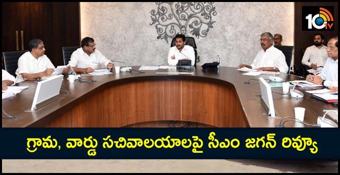 CM Jagan Review Meeting On Ward, Grama Sachivalayam