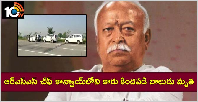 Car in RSS chief Mohan Bhagwat's convoy hits bike, kills 6-year-old