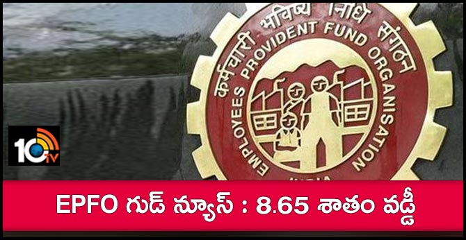 Central Government Notifies 8.65 % Interest EPF