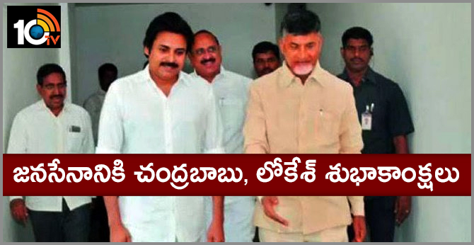 Chandrababu naidu, lokesh wishing pawan kalyan on his birth day