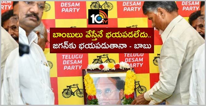 Chandrababu participating in the Kodela Siva Prasad obituary