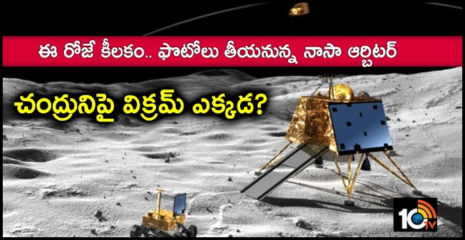 Chandrayaan 2: NASA orbiter to take photos of lander Vikram lying motionless on Moon