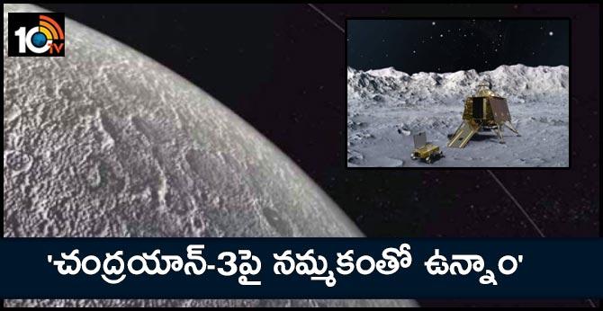 Chandrayaan 3: India may again attempt soft landing on Moon next November