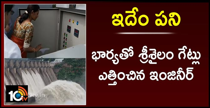 Chief Engineer Wife lifted Srisailam Gates