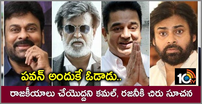 Chiranjeevi tells Kamal Haasan and Rajinikanth: Politics is only about money. Not worth it