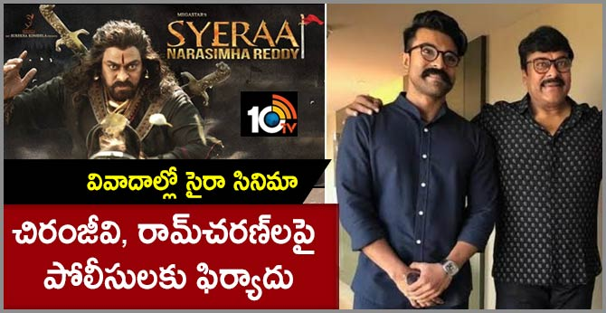 Complaint filed on hero Chiranjeevi and Ramcharan in police station
