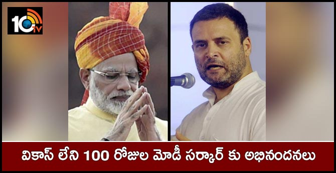 Congratulations to the Modi Govt on 100DaysNoVikas:Rahul gandhi