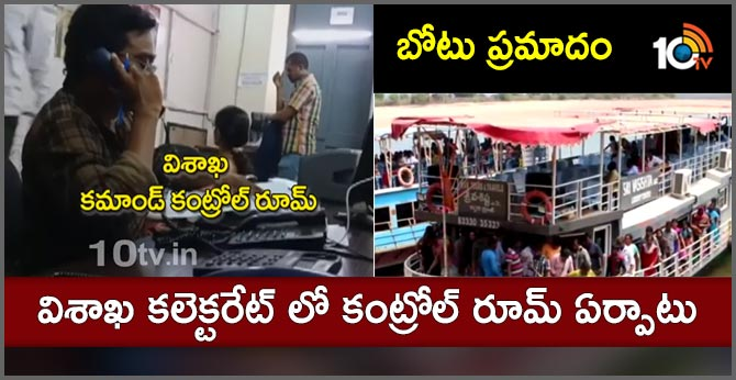 Boat Accident : Control Room in Visakha Collectorate