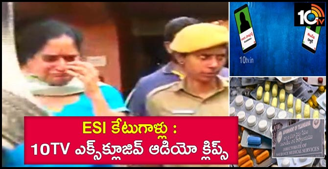 Corruption in Telangana ESI 10tv Exclusive Audio Clips