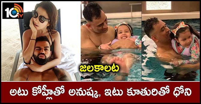 Dhoni And Kohli Enjoy With Family
