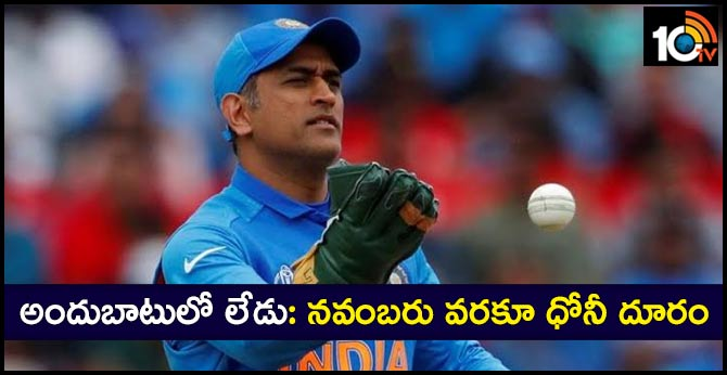 Dhoni to Remain Unavailable for India Selection till November