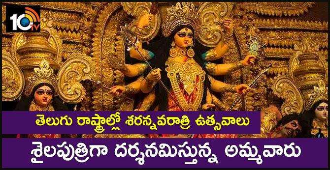 Dussehra festivals in AP Telangana states