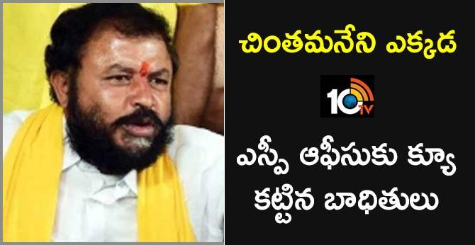 EX MLA Chintamaneni Prabhakar In Trouble
