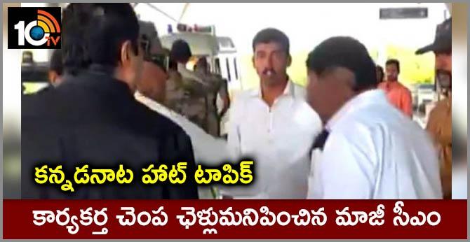 Ex CM Siddaramaiah Caught On Camera Slapping Aide At Mysuru Airport