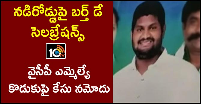 FIR against YSRCP MLA's son for birthday celebrations held on middle of road
