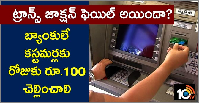 Failed ATM transaction refund time: No cash in ATM? You can get Rs 100 or more