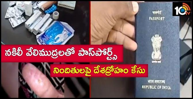 Fake Finger Prints gang arrest
