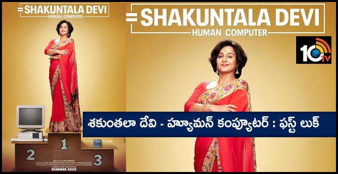 First Look Poster of vidya balan in and as Shakuntala Devi