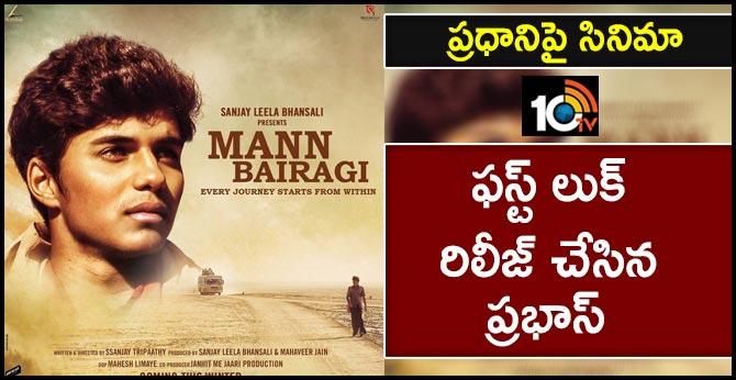 First Look of Mann Bairagi