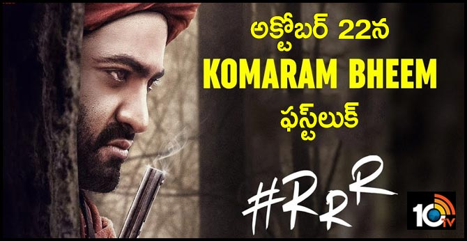 First Look of NTR as Komaram Bheem on 22nd October 2019