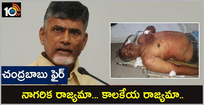 Former chief minister Chandrababu condemned the attack on the journalist at chirala