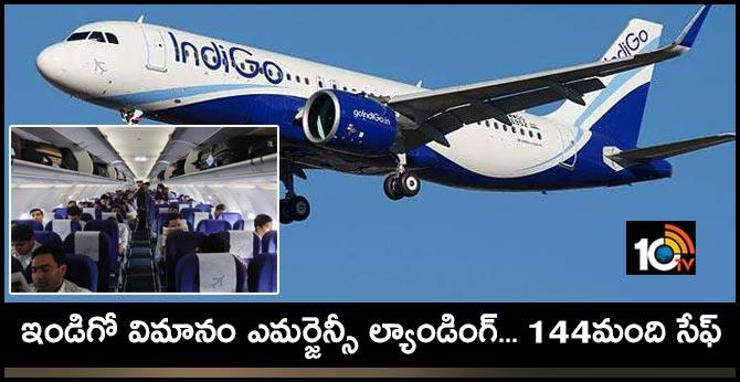 Full Emergency Declared for Indigo Flight, Carrying 144 Passengers